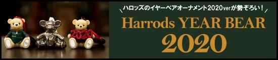 英国の高級百貨店Harrods(ハロッズ)が毎年限定発売しているイヤーベア2020年バージョンを限定入荷しました!