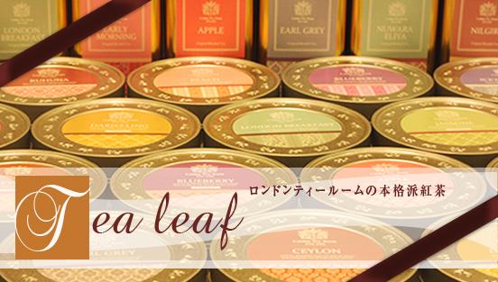 おすすめ茶葉